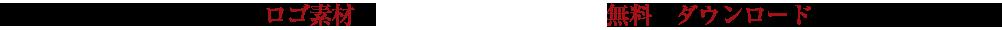 ロゴマルシェはフリーロゴ素材を無料でダウンロードできるサイトです