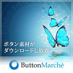 ボタンマルシェ - ButtonMarche